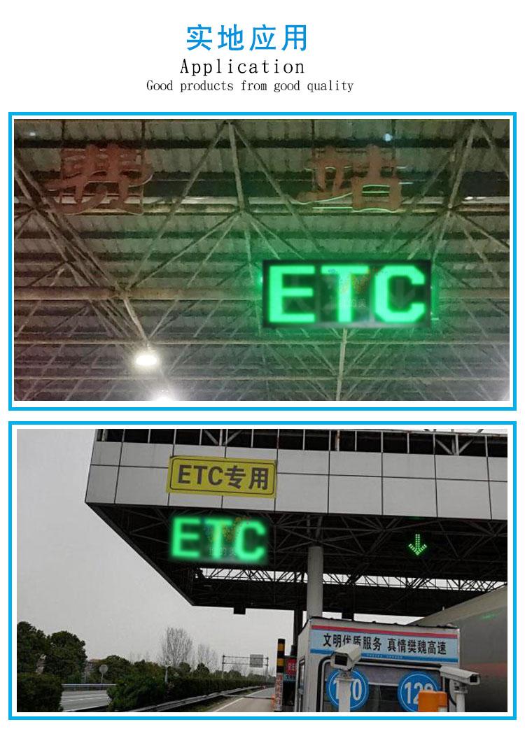直插ETC显示屏 (10).jpg