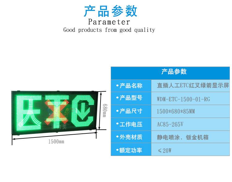 直插ETC显示屏 (2).jpg