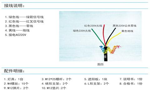 600型单面红叉绿箭(6R4G)接线说明.jpg