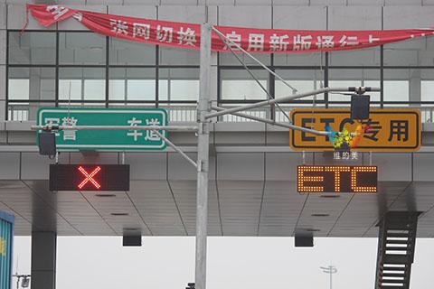 收费站ETC显示屏.jpg