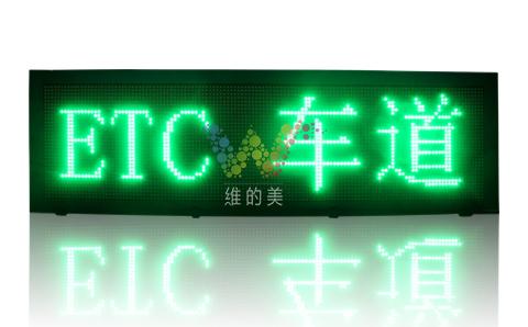 高速公路ETC显示屏.jpg