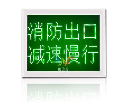 消防出口显示屏 (2).jpg