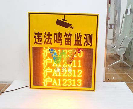 P162Y模组组装的违法鸣笛显示屏.jpg