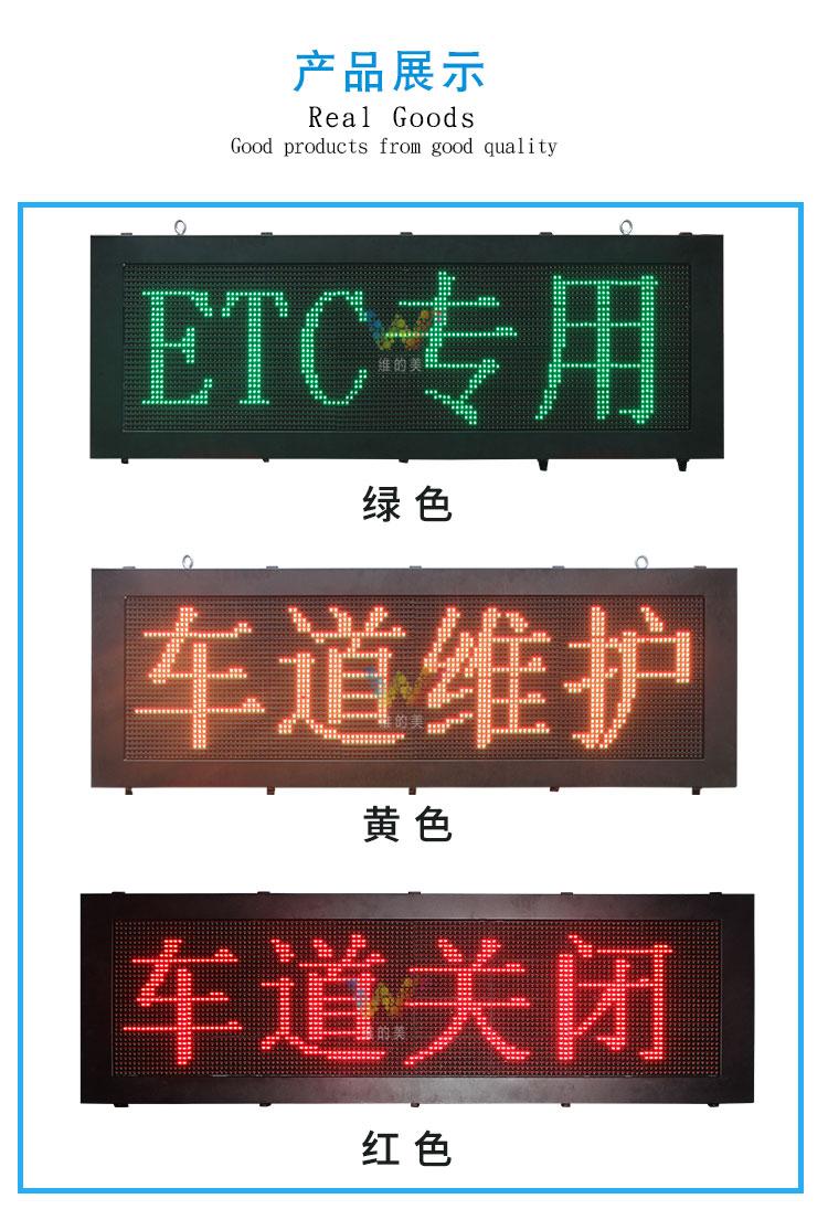 收费站ETC显示屏 (5).jpg