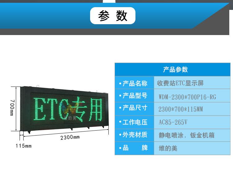 收费站ETC显示屏 (2).jpg