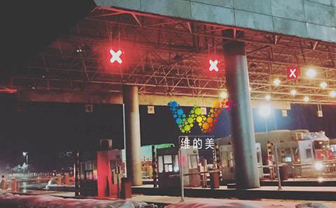 河南焦作黄河大桥收费站红叉绿箭.jpg
