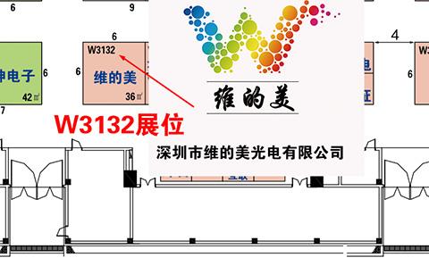维的美北京交通展展位.jpg