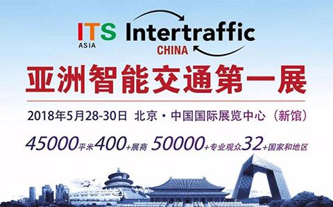 国际智能交通展.jpg