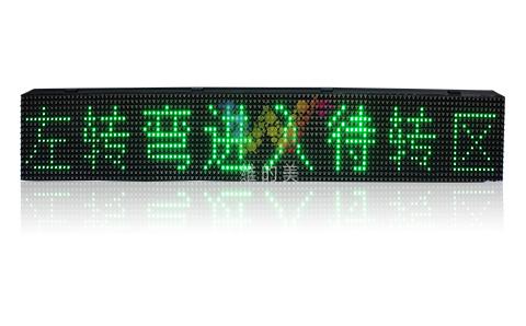 高速公路双色显示屏.jpg